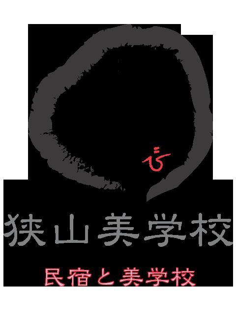 大阪の民宿・美学校「狭山美学校」by machromatic
